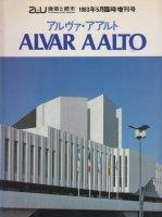 アルヴァ・アアルト作品集 ALVAR AALTO a+u 臨時増刊
