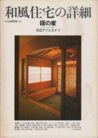 和風住宅の詳細 錣の家 大江アソシエイツ 住宅建築別冊8