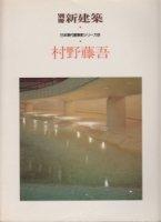 別冊新建築 日本現代建築家シリーズ9 村野藤吾