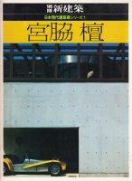 別冊新建築 日本現代建築家シリーズ1 宮脇檀