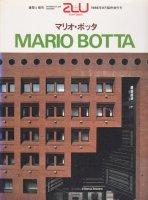 マリオ・ボッタ MARIO BOTTA a+u 臨時増刊