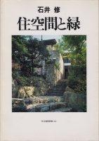 石井修 住空間と緑 住宅建築別冊34