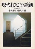 現代住宅の詳細 小野正弘 作例24題 住宅建築別冊12