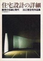 住宅設計の詳細 数奇の伝統と現代 出江寛住宅作品集 住宅建築別冊6