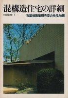 混構造住宅の詳細 宮脇檀建築研究室の作品30題 住宅建築別冊4