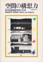 空間の構想力 鈴木恂建築研究所の仕事 住宅建築別冊33