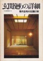 玄関廻りの詳細 現代住宅の玄関67例 住宅建築別冊10