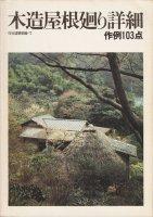 木造屋根廻り詳細 作例103点 住宅建築別冊7