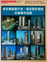東京都新都庁舎・指名設計競技応募案作品集 プロセスアーキテクチュア特別号4