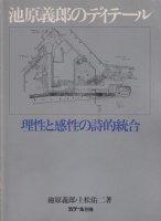 池原義郎のディテール 理性と感性の詩的統合 ディテール別冊
