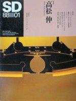 SD8801 高松伸
