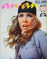 an・an アンアン エルジャポン 創刊号  1970年3月20日号
