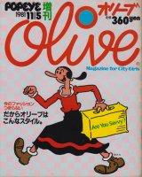 Olive オリーブ POPEYE増刊 1981年11月5日号
