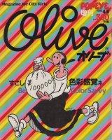 Olive オリーブ POPEYE増刊 1982年4月5日号