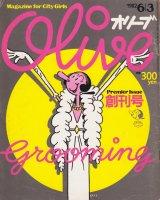 Olive オリーブ 創刊号 1982年6月3日号
