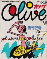 Olive オリーブ 創刊2号 1982年6月18日号