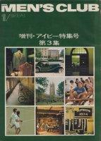 MEN'S CLUB メンズクラブ 149 増刊アイビー特集号 第3集