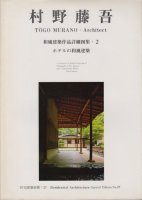 村野藤吾 和風建築作品詳細図集2 ホテルの和風建築 住宅建築別冊27