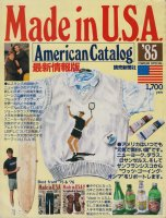 Made in U.S.A. American Catalog  '85