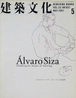 建築文化 1997年5月号 アルヴァロ・シザ ドローイングの思考