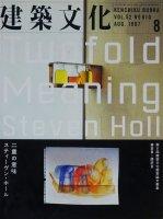 建築文化 1997年8月号 スティーヴン・ホール 二重の意味