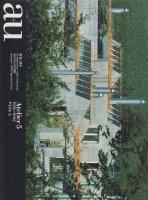 アトリエ5 1976-1992 Atelier5 a+u 別冊