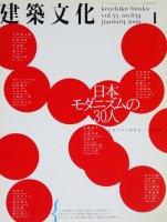 建築文化 2000年1月号 日本モダニズムの30人 モダニスト再考2 国内編