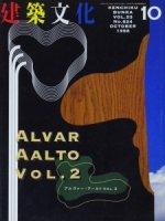 建築文化 1998年10月号 アルヴァー・アールトVol.2