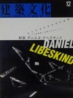 建築文化 1995年12月号 ダニエル・リベスキンド