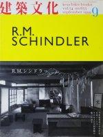 建築文化 1999年9月号 R.M.シンドラー