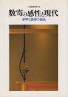 数寄の感性と現代 多様な数寄の発見 住宅建築別冊38