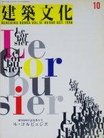 建築文化 1996年10月号 創刊600号記念増大号 ル・コルビュジエ
