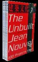 建築文化 1996年7,9,12月号 ジャン・ヌーヴェル100プロジェクト3冊セット
