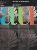 a+u 1995年9月号 ヘルツォーク・アンド・ド・ムロン