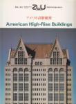 アメリカ高層建築 a+u臨時増刊