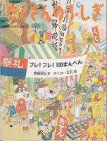 フレ!フレ!100まんべん 月刊たくさんのふしぎ1992年12月号