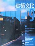 建築文化1993年9月号 続・日本の集合住宅の軌跡