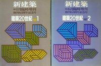 建築20世紀  新建築臨時増刊 2冊セット