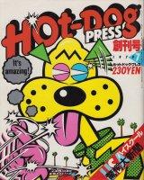 HOT DOG PRESS ホットドッグ・プレス 創刊号