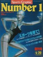 Sports Graphic Number ナンバー創刊号