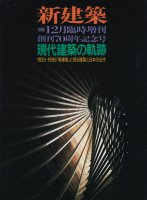 現代建築の軌跡 1925-1995「新建築」に見る建築と日本の近代 新建築臨時増刊