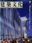 建築文化 1995年10月号 世界の都市プロジェクト1960-1995