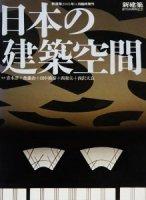 日本の建築空間 新建築臨時増刊