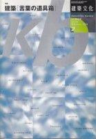 建築文化2004年2月号 建築「言葉の道具箱」