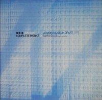 青木淳 JUN AOKI COMPLETE WORKS2 青森県立美術館