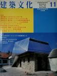 建築文化1998年11月号 1990年代オーストリアの建築家たち