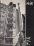建築 1966年5月号