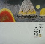 加山又造展 Kayama Matazo Retrospective 1927-2004