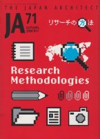 JA71 Research Methodologies リサーチの方法