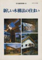 新しい木構法の住まい 住宅建築別冊45
